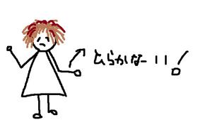 130824_hirakanai.png